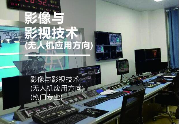 江西泛美中专学校影像与影视技术专业