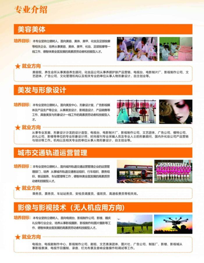 江西泛美艺术中专学校2019年招生专业列表