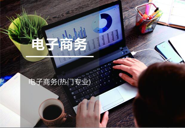 江西泛美艺术中等专业学校电子商务(热门专业)