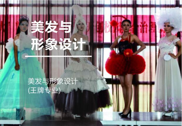 江西泛美中专学校美发与形象设计专业(王牌专业)