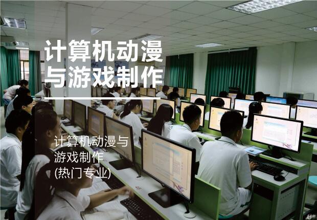 江西泛美艺术中等专业学校计算机动漫与游戏制作专业(热门专业)
