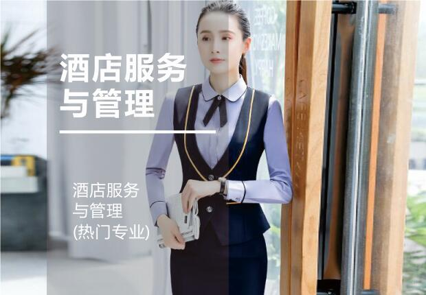 江西泛美艺术中等专业学校酒店服务与管理专业(热门专业)